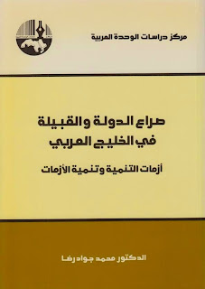 صراع الدولة والقبيلة في الخليج العربي - محمد جواد رضا