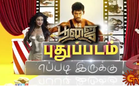 Puthu Padam Eppadi Irukku – Poojai Film Review | Dt 26-10-14 Sun Tv 26th October 2014
