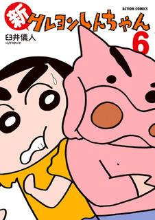 [臼井儀人&UYスタジオ] 新クレヨンしんちゃん 第01-06巻