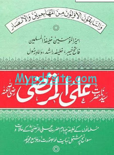Sydina Hazrat Ali Al Murtaza