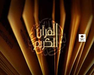 شاهد الث الحى والمباشر لقناة القرآن الكريم من السعودية الحرم المكى بث مباشر اون لاين بدون تقطيع جودة عالية
