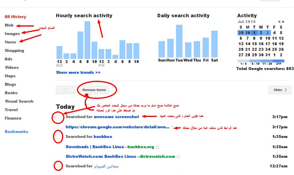 مسح سجل البحث فى جوجل-مجانين كمبيوتر