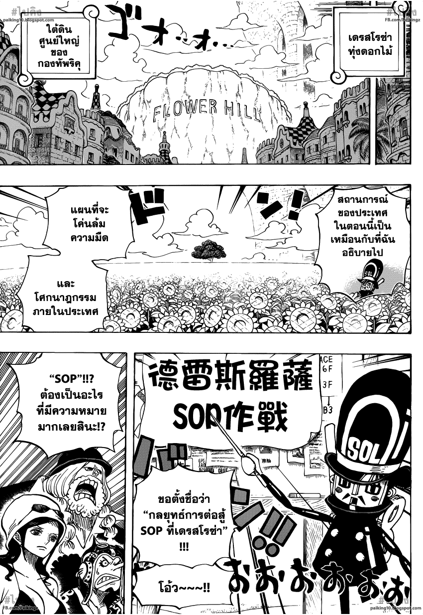 อ่านการ์ตูน One piece731 แปลไทย การต่อสู้ SOP ที่เดรสโรซ่า
