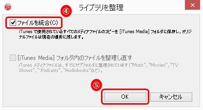 ライブラリを整理ダイアログ内の[ファイルを統合]にチェックを入れ[OK]ボタンをクリック