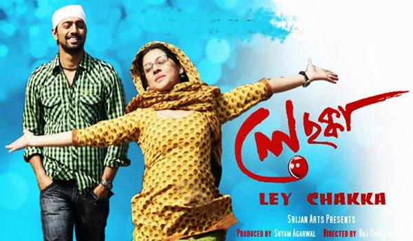 http://www.banglafilmhd.net/le-chakka/bangla-movie