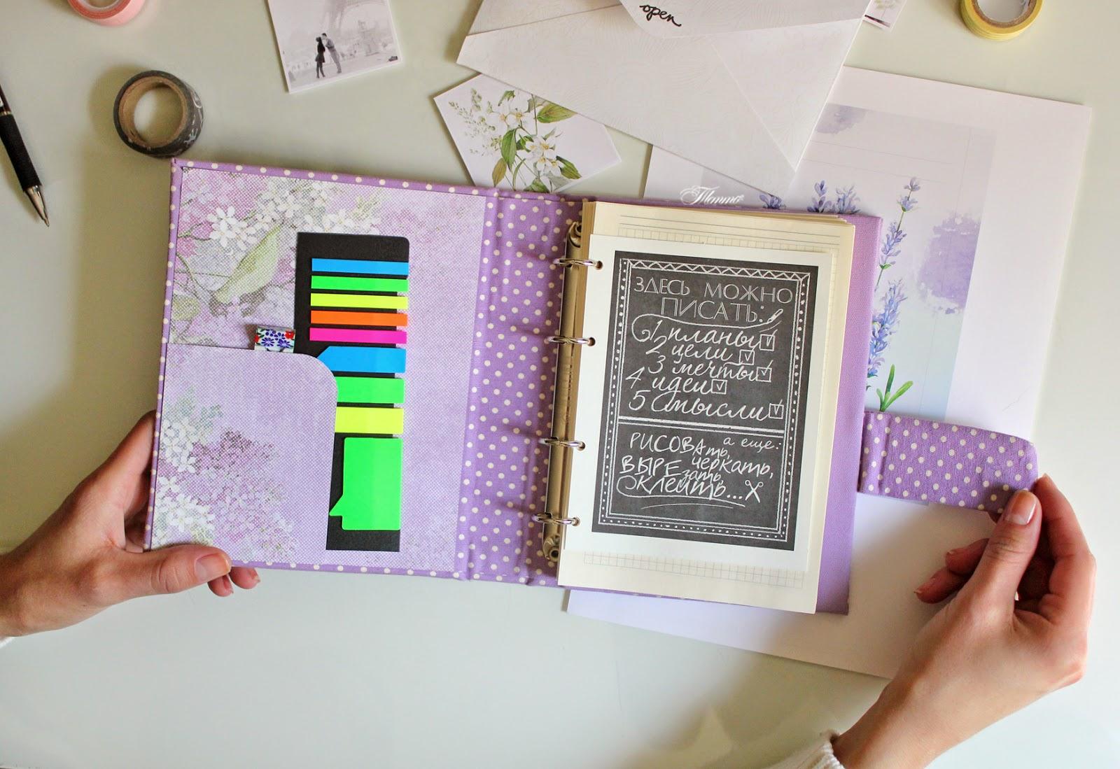 Как украсить ежедневник своими руками