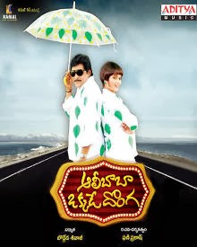 Watch Ali Baba Okkade Donga (2014) DVDScr Telugu Full Movie Watch Online For Free Download