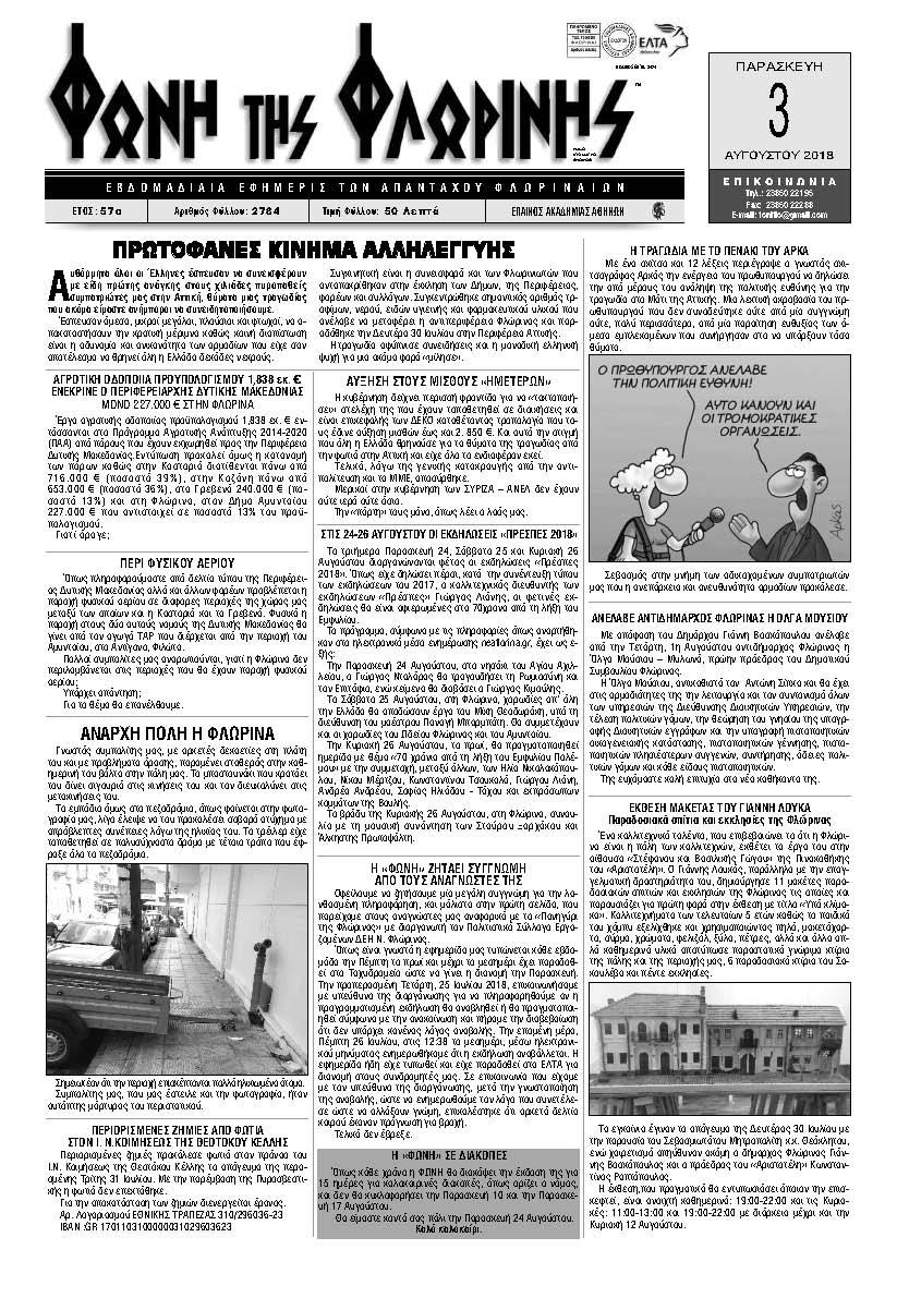 """Το εξώφυλλο της εφημερίδας """"Φωνή της Φλώρινης"""""""