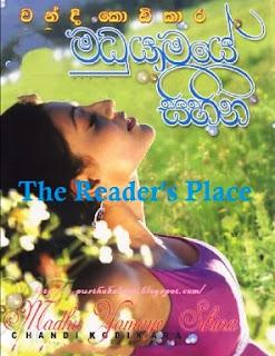 madu yamaye sihina sinhala novel
