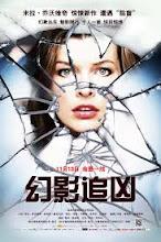 El rostro del asesino (2011)
