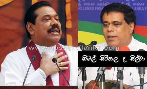 Nimal Siripala De Silva speaks about Mahinda Rajapaksa