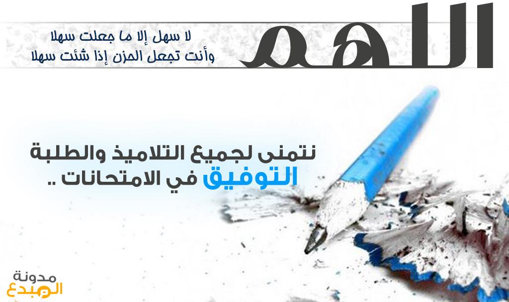 بالتوفيق و النجاح لكل التلاميذ Untitled-1.jpg
