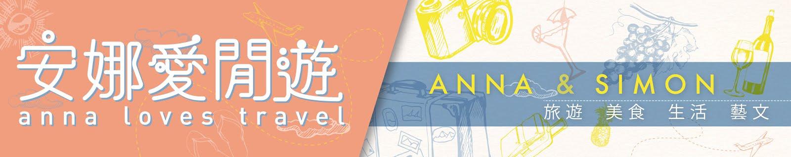 安娜愛閒遊