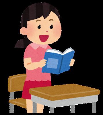 音読をしている子供のイラスト