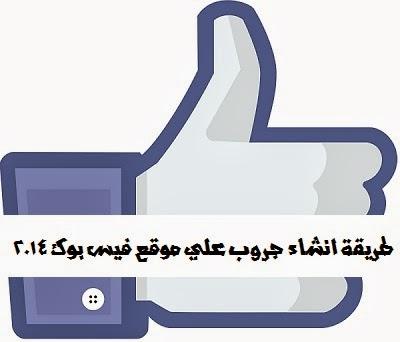 طريقة انشاء جروب علي موقع فيس بوك 2014