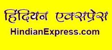 हिंदियन एक्सप्रेस