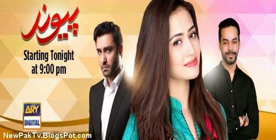 Watch Paiwand Episode 2 – Drama ARY Digital Tv