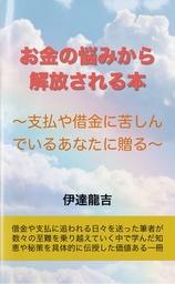 お金の悩みから解放される本
