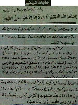 Powerful Easy Wazifa for Wishes/ Hajaat.