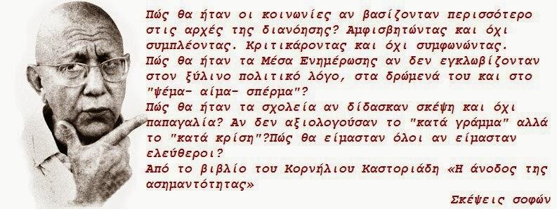 Κ.Καστοριάδης: ΟΥΧ ΕΛΛΗΝΙΚΟΝ ΤΟ ΠΡΟΣΚΥΝΕΙΝ