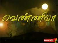 Vennila 07-02-2013 – Captain TV Serial