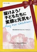 『子供のための舞台芸術創造団体の会』に登録しました!