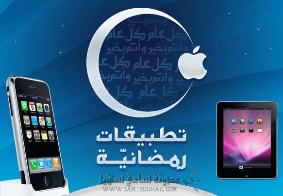 باقة متنوعة من تطبيقات رمضانية لهواتف آيفون وآيباد..بمناسبة رمضان