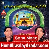 http://72jafry.blogspot.com/2014/05/amanat-ali-khan-ghulam-ali-khan_25.html