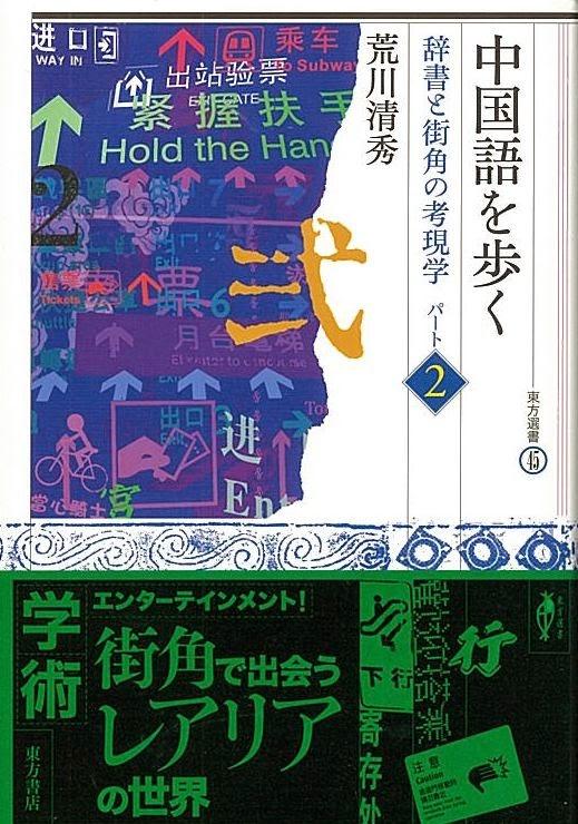 http://www.toho-shoten.co.jp/toho-web/search/detail?id=4497214102&bookType=jp