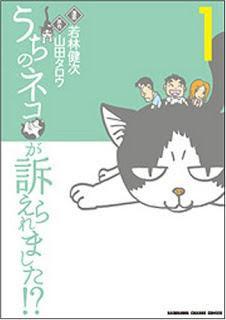 [山田タロウx若林健次] うちのネコが訴えられました!? 第01巻