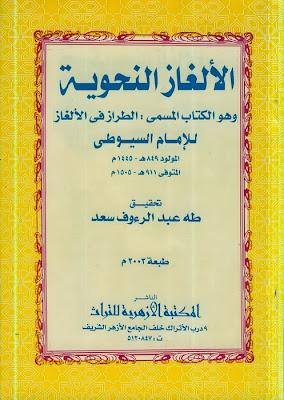 الألغاز النحوية: المسمى الطراز في الألغاز - الإمام السيوطي pdf