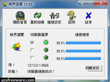 無界瀏覽 UltraSurf