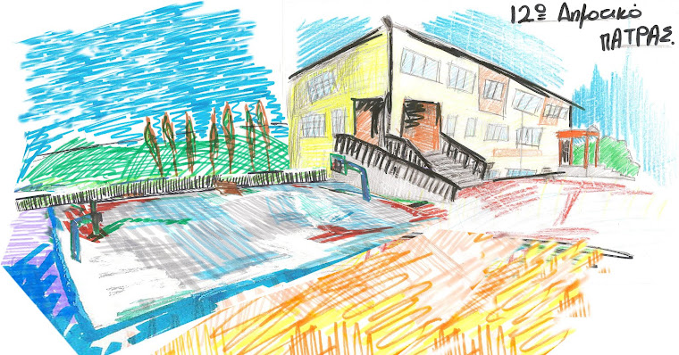 12ο Δημοτικό Σχολείο Πάτρας