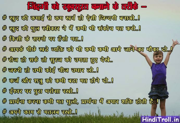 jindgi ko khoobsurat motivational hindi lines wallpaper