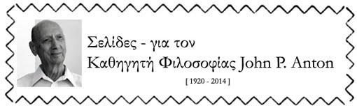 Σελίδες για τον Καθηγητή Φιλοσοφίας John P. Anton