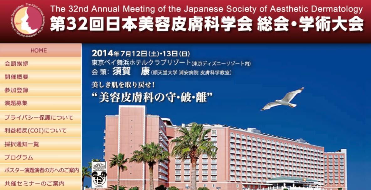 http://bihifu32.umin.jp/index.html