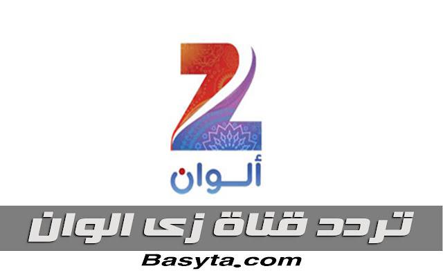 تردد قناة زى الوان Zee alwan  الجديد على النايل سات وعرب سات