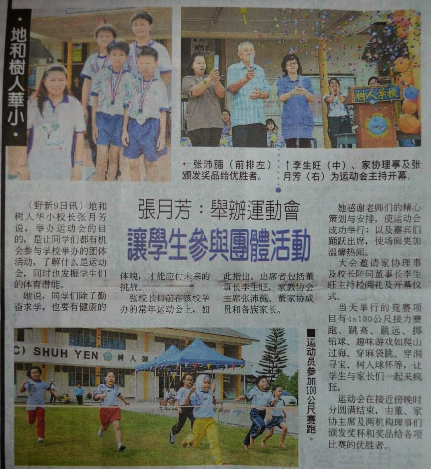 SJKC Shuh Yen di akbar