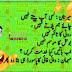 Facebook Jokes in Urdu Latifay 2016