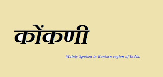 Konkani language of Konkan ranges