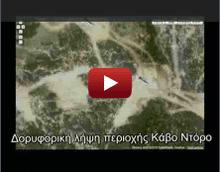 Δίκτυο Οικολογικών Οργανώσεων Αιγαίου