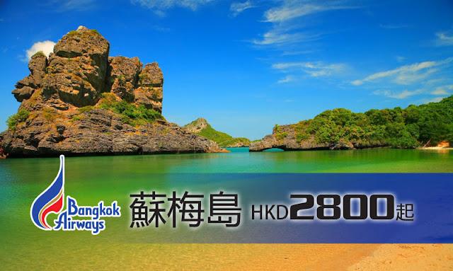 唔錯喎!曼谷航空 - 香港直航泰國【蘇梅島】$2,800起( 連稅$3,122),明年3月前出發。