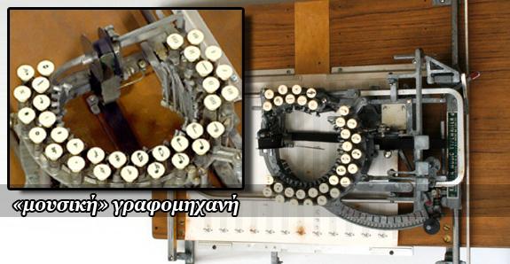 Η πρώτη «μουσική» γραφομηχανή στον κόσμο