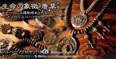 dear blossom 松井直毅的original concept 就是代表生命的唐草