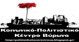 Κοινωνικό Πολιτιστικό Κέντρο Βύρωνα