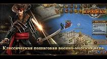 http://www.mmogameonline.ru/2015/01/morskoiy-boiy.html