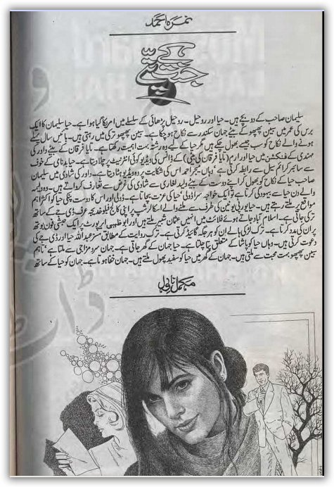 Jannat ke patay novel by Nimra Ahmed Episode 4 pdf.