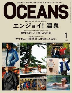 OCEANS オーシャンズ 2017年01号