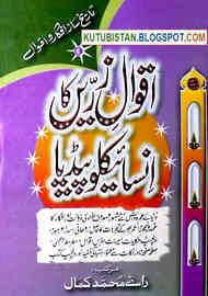 Aqwal-e-Zarrin Ka Encyclopedia Pdf