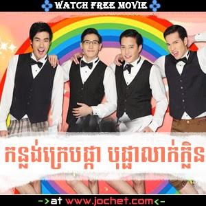 Konlong Kreb Phka Bopha Leak Klen-[02Ep] Continued